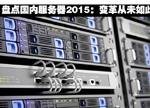 盘点国内服务器2015:变革从未如此剧烈