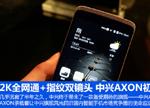 中兴王者归来  旗舰新机AXON全面评测 华为小米还能淡定吗?