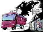"""【环保追踪】危废处置""""公开的秘密""""运输涉嫌违规处置""""难以追责"""""""