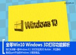 迎接Win10 Windows 3D打印功能全解析