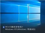 到底谁跑的更快?Windows 10与Win 7深度对比评测