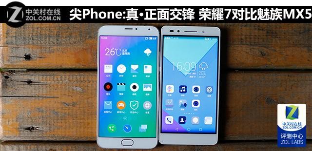 尖Phone:真·正面交锋 荣耀7对比魅族MX5