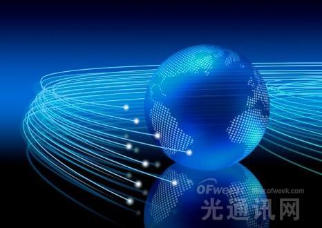 我国光网建设效应明显  光纤新技术开启网络新时代