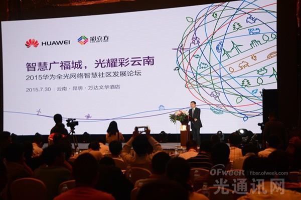 华为全光网络方案助力智慧社区构建