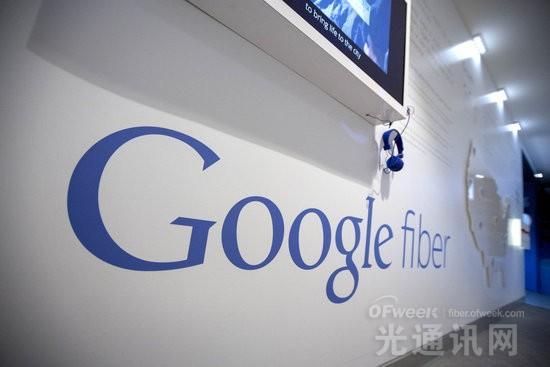 谷歌光纤再下一城  入驻圣安东尼奥