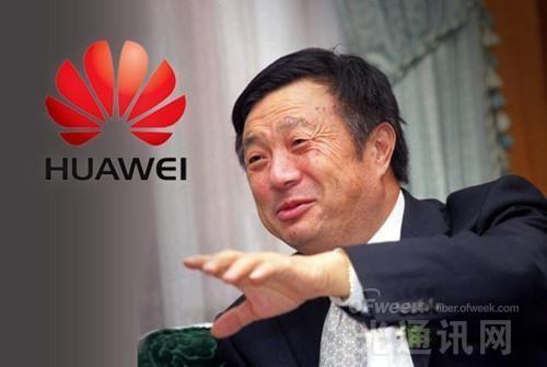 华为任正非谈企业业务:全力培育生态  不搞价格战