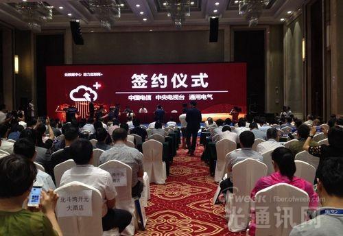 中国电信超级混合云布局落地:引领数据中心发展趋势