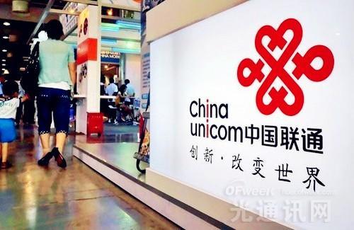 """中国联通为何总是""""被重组""""?"""