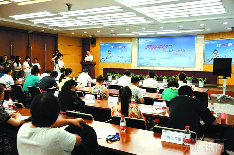 """解读中国电信""""4G+"""":畅享高速网络"""