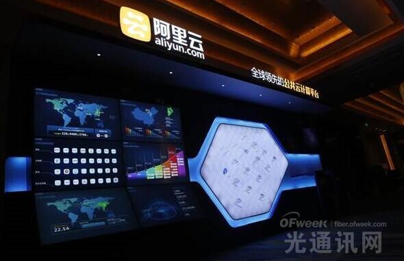 阿里云步入全球前列  助力重庆云计算产业发展