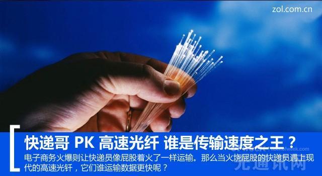 快递哥PK高速光纤 谁是传输速度之王?