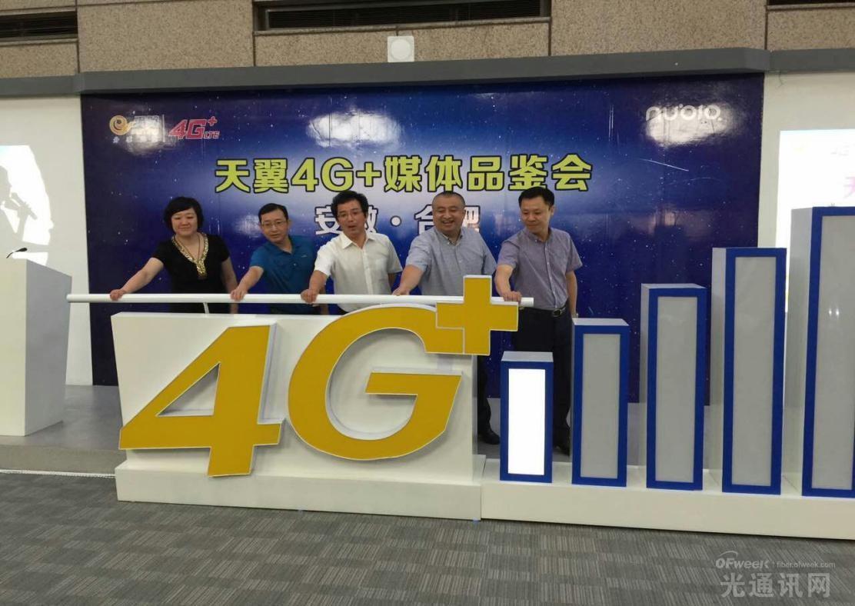 """华为助力电信""""天翼4G+""""上市  承建全球近一半CA网络"""