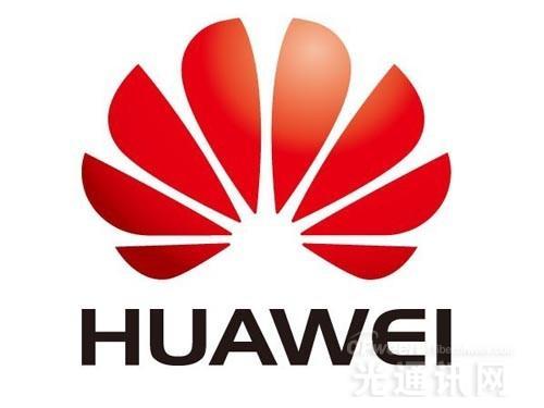 华为:缘何成为全球电信设备行业领导者?
