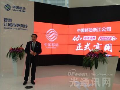 """浙江移动""""4G+""""正式商用  实测一小时无掉线"""