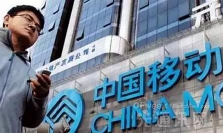 中国移动或将再次确定大规模人事调整