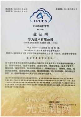 华为获得企业移动化管理可信云服务认证