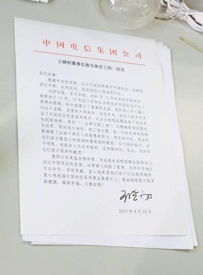 疑似王晓初内部信曝光:将离开中国电信
