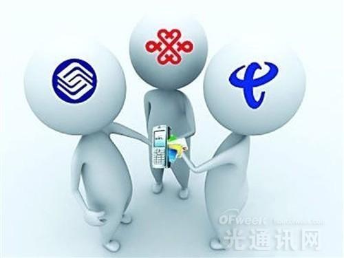 运营商调领导层  或是拆分联通合并到移动电信