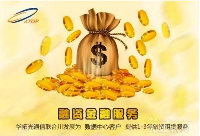 华拓光通信联合川发展为数据中心客户提供1-3年融资租赁服务