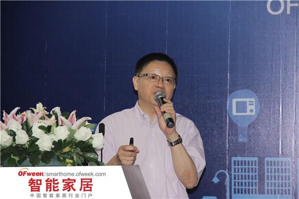 OFweek 2015中国智能家居产业峰会圆满结束