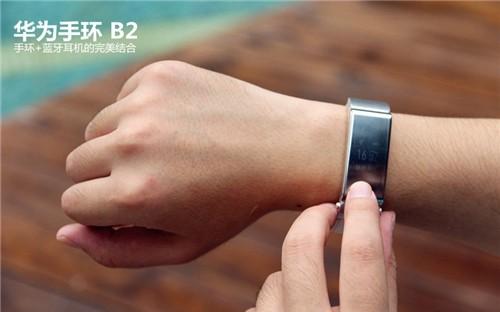 华为手环B2上手初评测手环+蓝牙耳机的完美结合