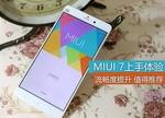 MIUI7=MIUI6+4款主题?小米Note顶配版MIUI7全体验