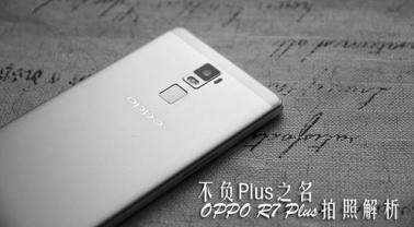 不负Plus之名 OPPO R7 Plus拍照解析