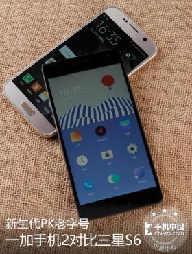 新生代PK老字号 一加手机2对比三星S6