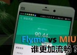 Flyme和MIUI谁更流畅?用数据说话!