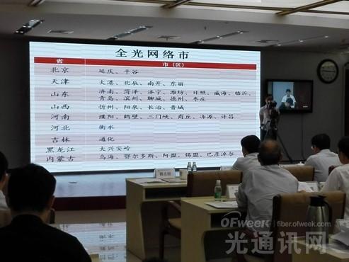 解读中国联通全光网建设:已建39个全光市