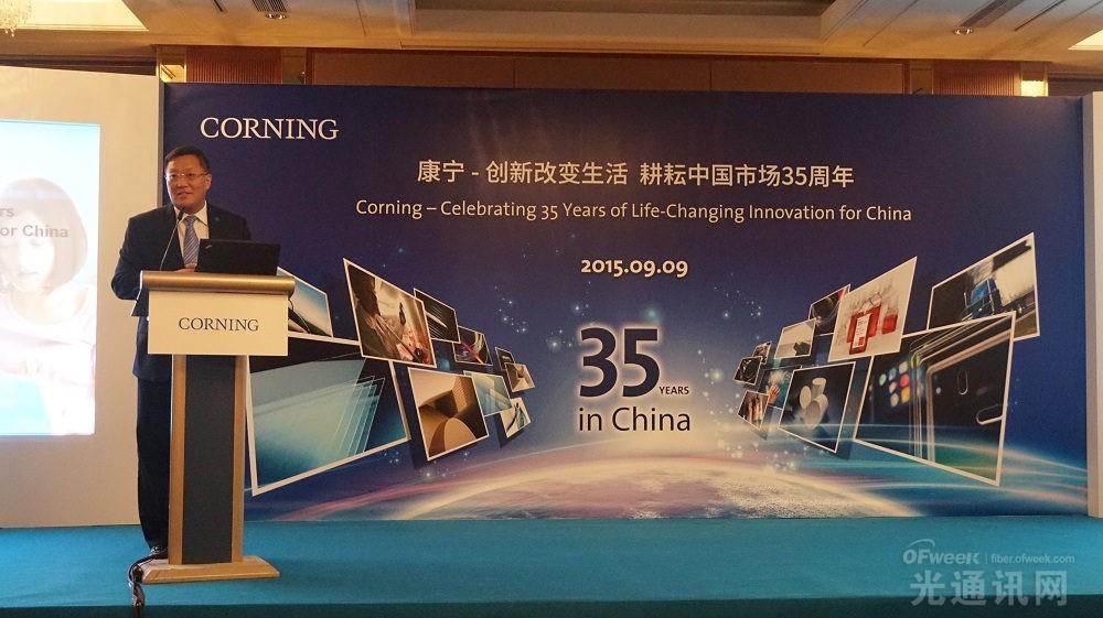 康宁入华三十五周年 光通信产品持续领跑