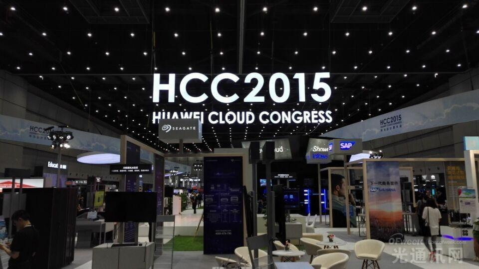 HCC2015拉开帷幕:华为位居中国云计算厂商TOP2