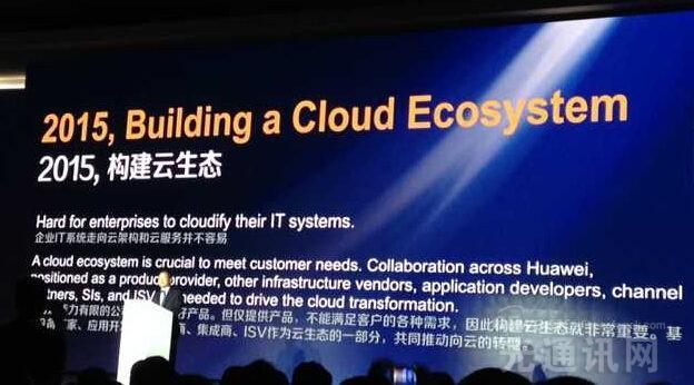 聚焦HCC2015:华为云计算坚持开放路线