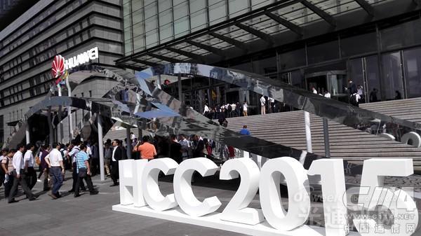 2015华为云计算大会召开 共议云时代的转型机遇和挑战