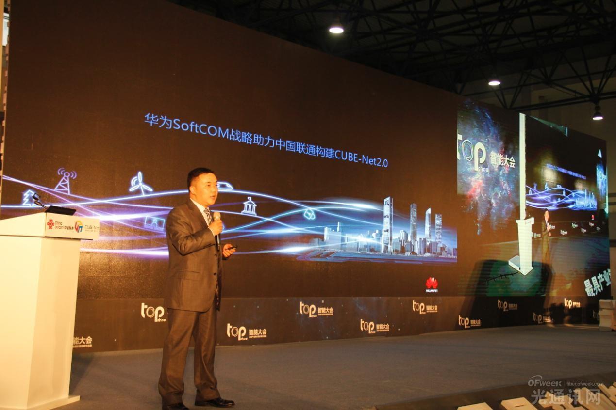 中国联通发布新一代网络架构白皮书  华为助推互联网化转型