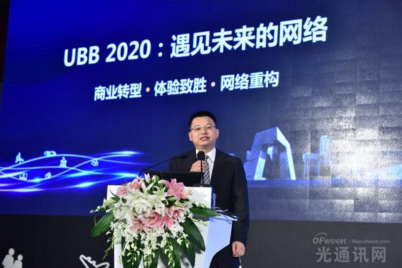 华为UBB 2020:遇见未来的网络