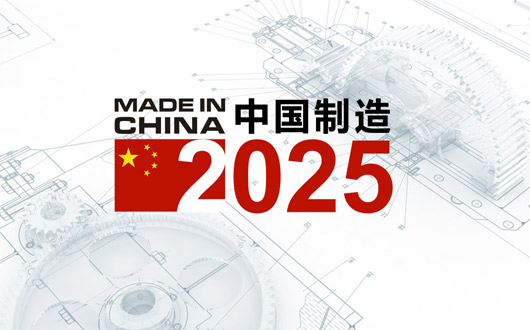 """""""中国制造2025"""":中国由大变强的战略之举"""