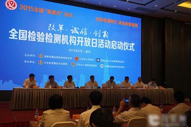 全国检验检测机构开放日活动在南京启动