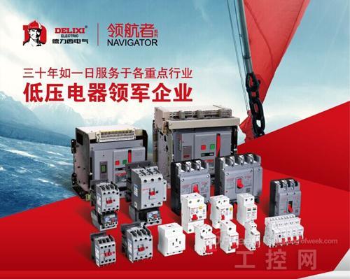 德力西电气领航者系列CDW3框架断路器