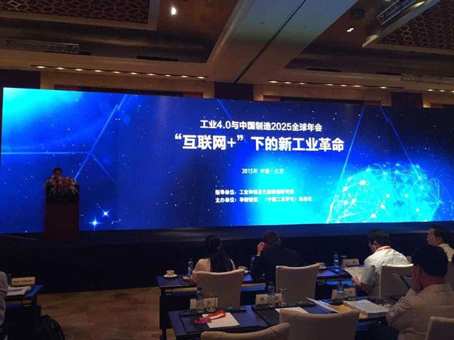 """探寻""""互联网+""""下新工业革命之路"""