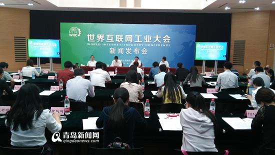 世界工业互联网大会