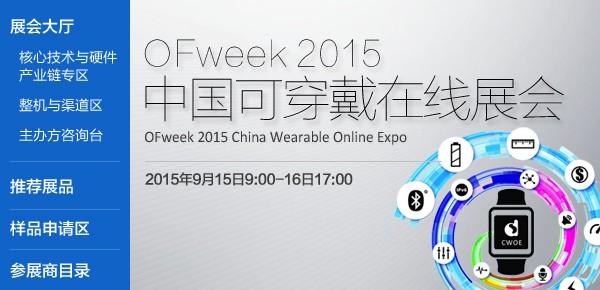 OFweek 2015中国可穿戴在线展会圆满落幕