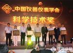2015年中国仪器仪表学会科学技术奖揭晓