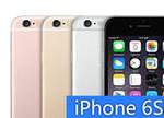 iPhone6S发布会终极前瞻:这是要逆天?(附购买攻略)