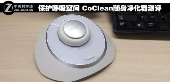保护呼吸空间 CoClean随身净化器测评
