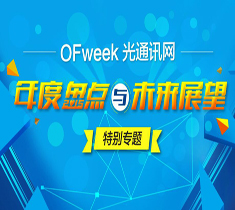 OFweek光通讯网2015年度盘点专题