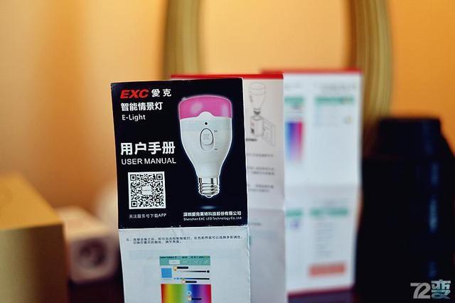 爱克E-LIGHT智能灯评测:色彩鲜活