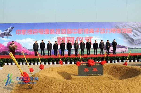 中航锂电:全国最大锂离子动力电池项目举行奠基仪式