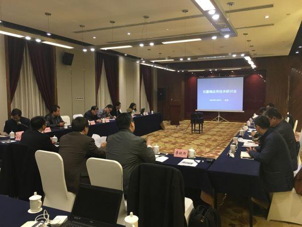 工信部召开石墨烯应用技术研讨会 华为比亚迪等参会