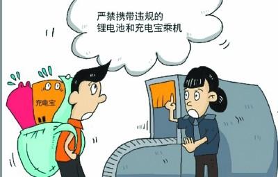 详解:春节将至 充电宝为啥不能托运?
